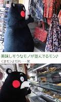 Screenshot of くまモン公式ブログ