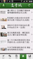 Screenshot of 文学城 - Wenxuecity.com