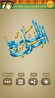 Screenshot of أمثال الخليج العربي