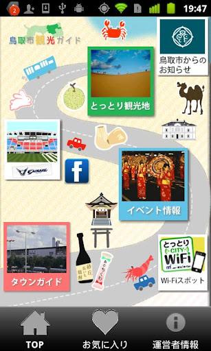 鳥取市観光ガイド