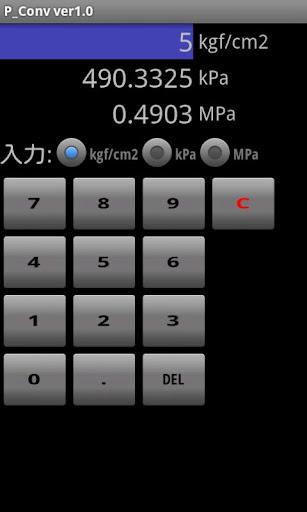 P_Conv 圧力コンバータ 圧力変換
