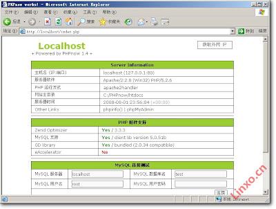 常用的php本地测试环境构建软件-华军资讯