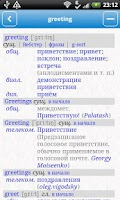 Screenshot of Онлайн Словарь Мультитран
