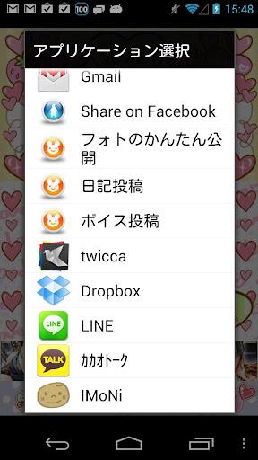 恋愛スタンプメーカー|玩社交App免費|玩APPs