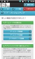 Screenshot of ゲームコードex