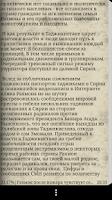 Screenshot of О Рахмоне по секрету - 2