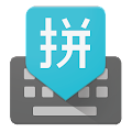Google Pinyin Input APK for Bluestacks
