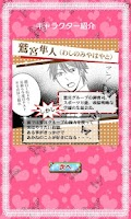 Screenshot of ドキドキ恋愛学園