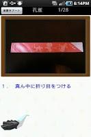 Screenshot of 箸置きアート