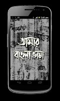 Screenshot of Amar Bangla Vasha