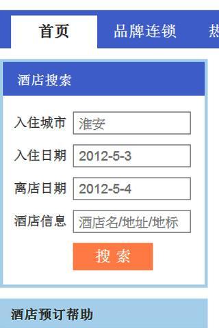 玩淮安订房网中国预定住宿酒店比价旅馆旅游