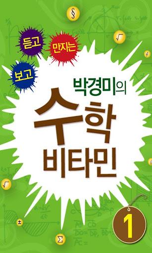 박경미의 수학비타민 1