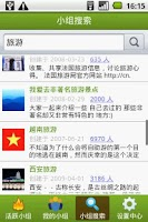 Screenshot of 豆瓣小组
