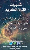 Screenshot of Miracles of َQuran