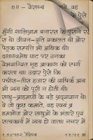 Screenshot of Vardan by Premchand in Hindi