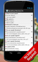 Screenshot of SpeakEasy Ukrainian LT Phrases