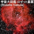 Rosette Nebula(Caldwell49) icon