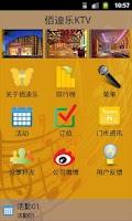 Screenshot of 佰迪乐