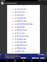 Screenshot of Vishnu Sahastra Namavali