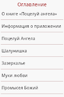 Screenshot of Поцелуй ангела