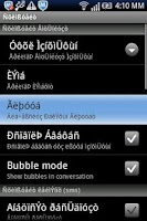 Screenshot of Easy SMS Greek language