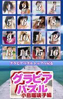 Screenshot of グラビアパズル『小島瑠璃子編』