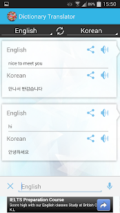 Translator Dictionary- screenshot thumbnail