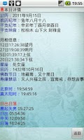 Screenshot of 易通八字万年历简体版