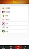 Screenshot of 《我叫MT online》辅助手册:安卓离线版