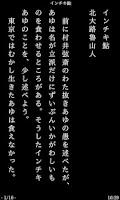 Screenshot of AozoraYomite