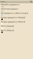 Screenshot of Χρόνος & Γενοκτονί…, Ν.Λυγερός