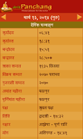 Screenshot of Hindu Calendar - Drik Panchang