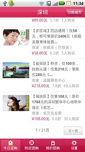QQ团购(必备推荐)