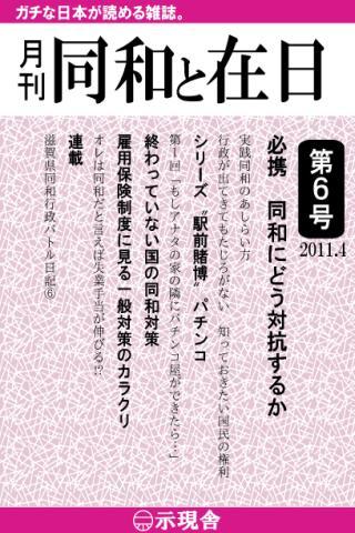 月刊「同和と在日」 2011年4月 示現舎 電子雑誌