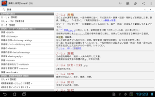 Screenshot of EBPocket Professional