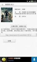 Screenshot of 手机搜片神器