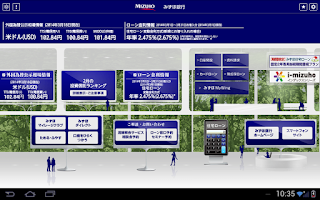 Screenshot of みずほ銀行アプリ for Tablet