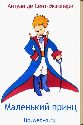 Маленький принц иллюстрации