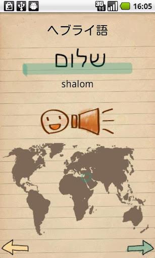 免費娛樂App|WorldHelloVoice(Greeting)|阿達玩APP