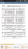 Screenshot of 홀리바이블 라이트(오디오성경,인기찬송가50곡)