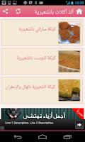 Screenshot of ألذ أكلات بالشعيرية