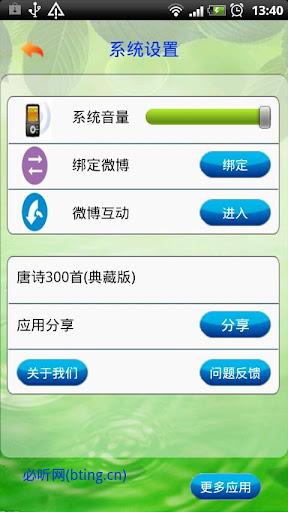玩免費教育APP|下載每日必聽國學 唐詩三百首 (有聲圖文簡約版) app不用錢|硬是要APP