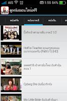 Screenshot of ดูหนัง ดูหนังออนไลน์ฟรี