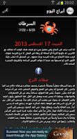 Screenshot of ابراج اليوم