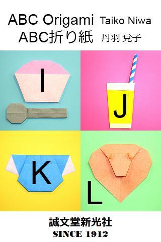 ABC Origami 3 IJKL