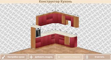 Screenshot of Кухонный Конструктор