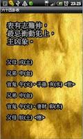 Screenshot of 六十四卦卦象速查表