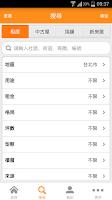 Screenshot of 591房屋交易-租屋、中古屋、新房屋、裝潢、建案、店面頂讓