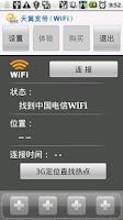 Screenshot of wifi dialer