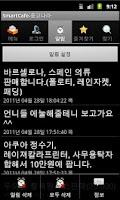 Screenshot of 스마트카페-중고나라